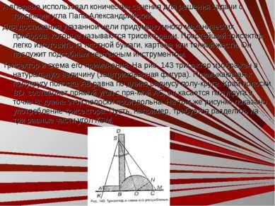 А впервые использовал конические сечения для решения задачи о трисекции угла ...