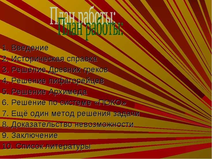 1. Введение 2. Историческая справка 3. Решение Древних греков 4. Решение пифа...