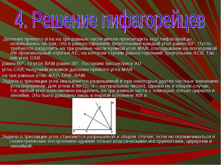 Деление прямого угла на три равные части умели производить ещё пифагорейцы, ...