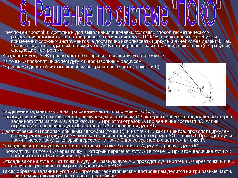 Предложен простой и доступный для выполнения в полевых условиях способ геомет...