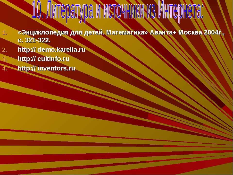 «Энциклопедия для детей. Математика» Аванта+ Москва 2004г., с. 321-322. http:...