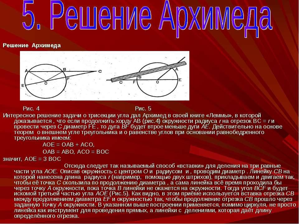 Решение Архимеда  Рис. 4...
