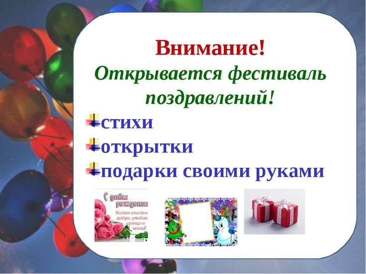 Внимание! Открывается фестиваль поздравлений! стихи открытки подарки своими р...