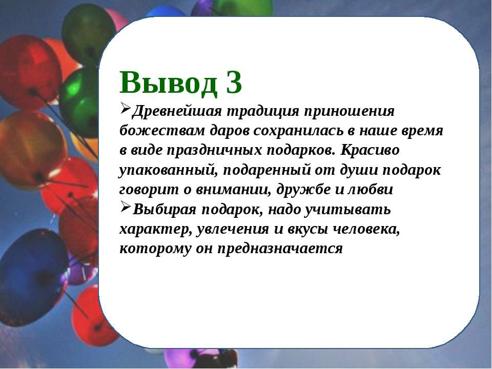 Вывод 3 Древнейшая традиция приношения божествам даров сохранилась в наше вре...
