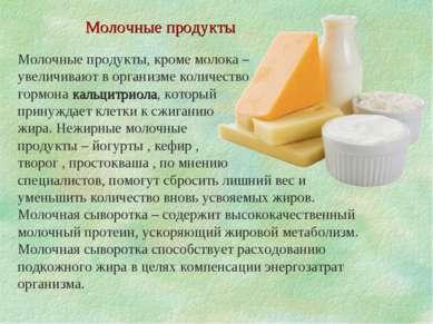 Молочные продукты, кроме молока – увеличивают в организме количество гормона ...