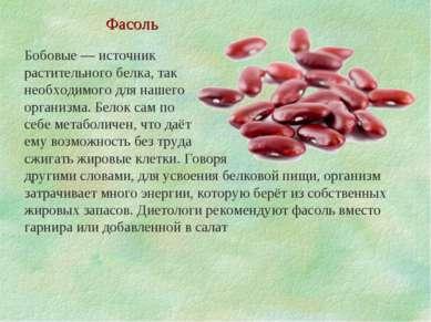 Бобовые — источник растительного белка, так необходимого для нашего организма...