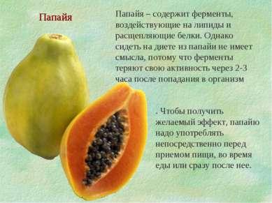 Папайя – содержит ферменты, воздействующие на липиды и расщепляющие белки. Од...