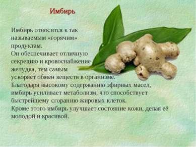 Имбирь относится к так называемым «горячим» продуктам. Он обеспечивает отличн...