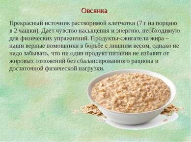 Прекрасный источник растворимой клетчатки (7 г на порцию в 2 чашки). Дает чув...