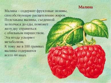 Малина – содержит фруктовые энзимы, способствующие расщеплению жиров. Полстак...