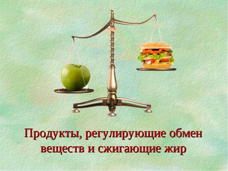 Продукты, регулирующие обмен веществ и сжигающие жир