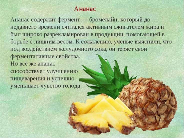 Ананас содержит фермент — бромелайн, который до недавнего времени считался ак...