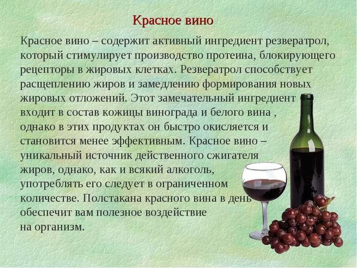 Красное вино – содержит активный ингредиент резвератрол, который стимулирует ...
