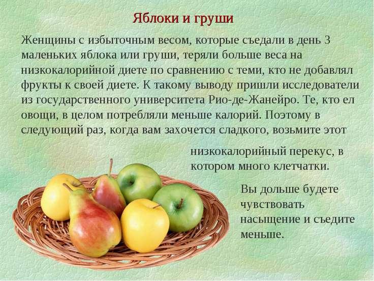 Женщины с избыточным весом, которые съедали в день 3 маленьких яблока или гру...