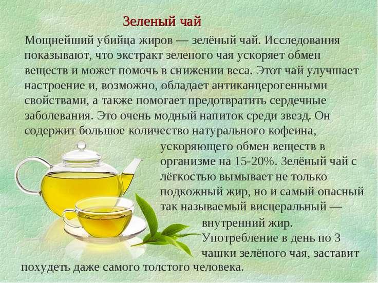 Мощнейший убийца жиров — зелёный чай. Исследования показывают, что экстракт з...