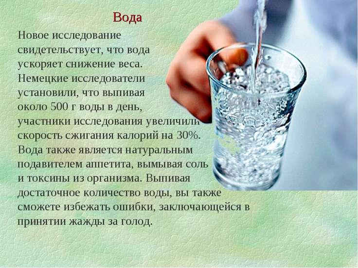 Новое исследование свидетельствует, что вода ускоряет снижение веса. Немецкие...