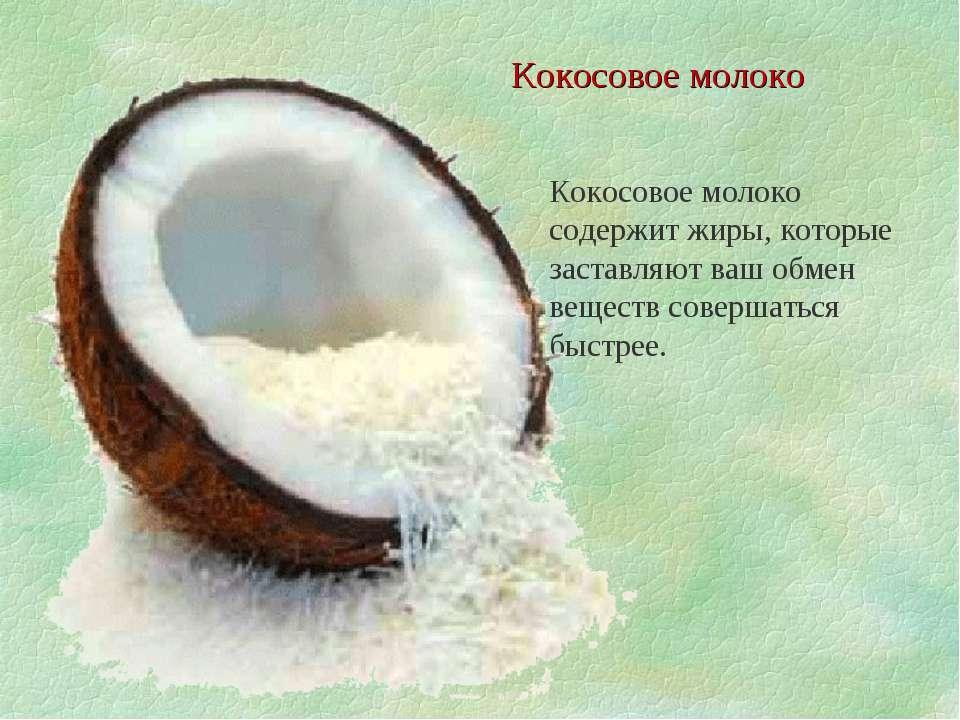 Кокосовое молоко содержит жиры, которые заставляют ваш обмен веществ совершат...