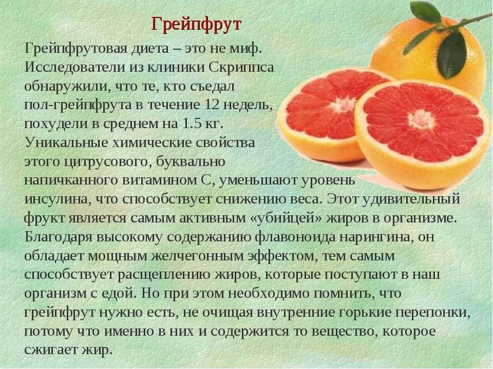 Можно есть грейпфрут на диете