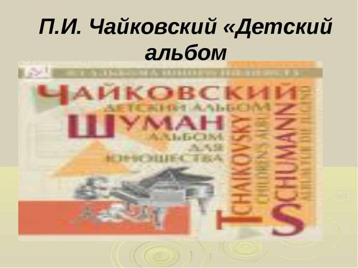 П.И. Чайковский «Детский альбом