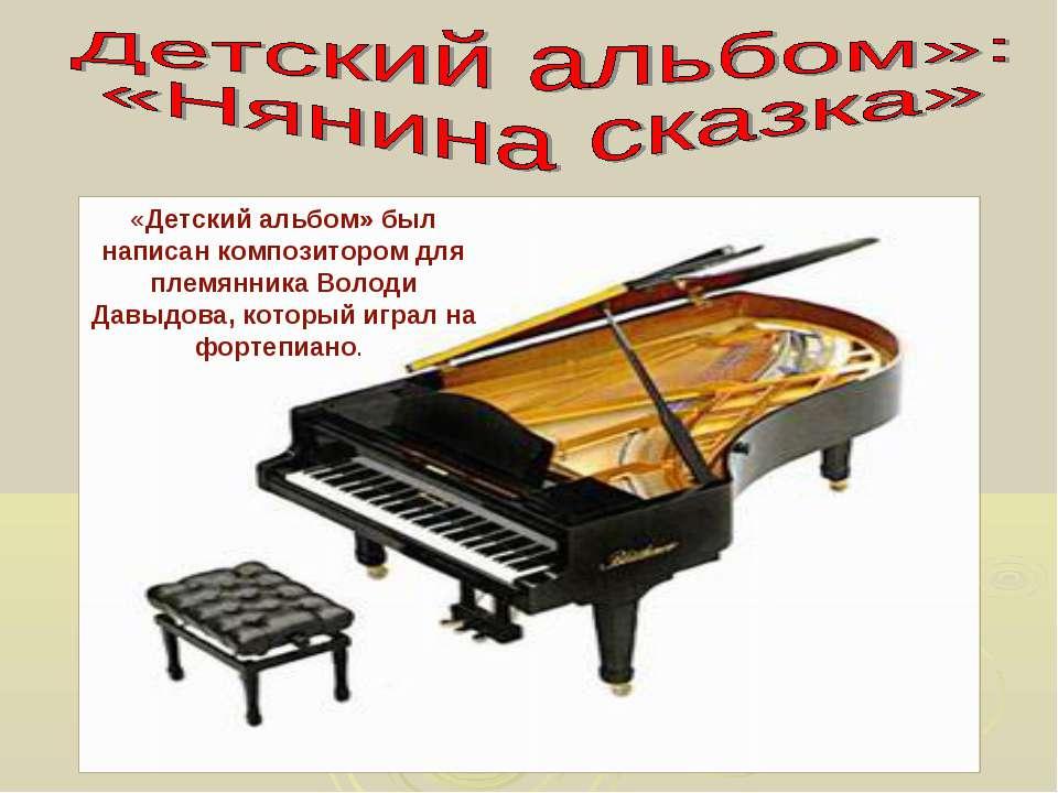 «Детский альбом» был написан композитором для племянника Володи Давыдова, кот...