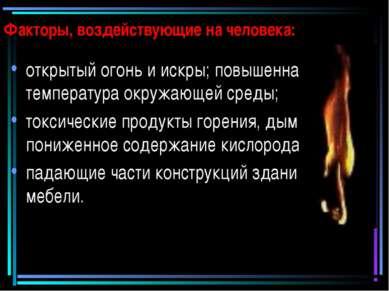 Факторы, воздействующие на человека: открытый огонь и искры; повышенная темпе...