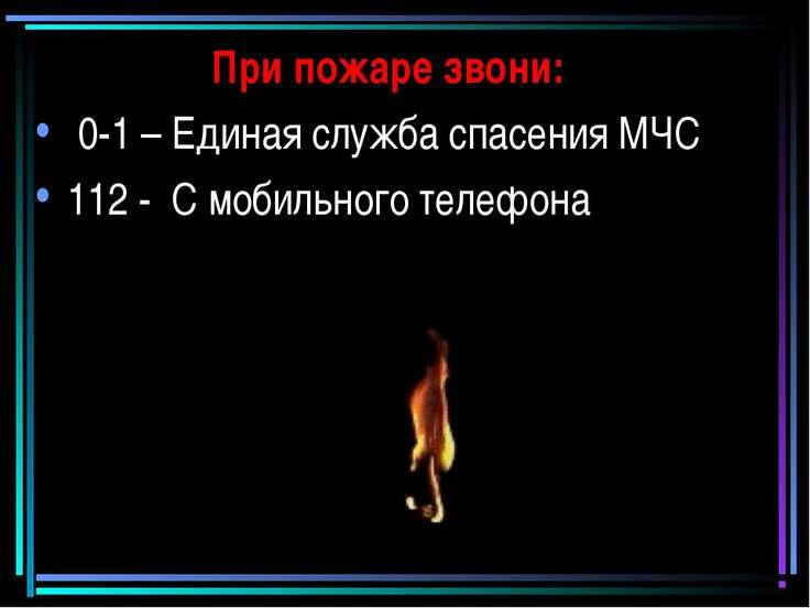 При пожаре звони: 0-1 – Единая служба спасения МЧС 112 - С мобильного телефона