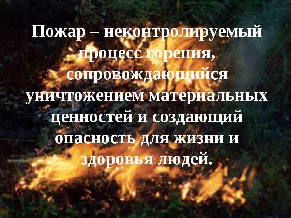 Пожар – неконтролируемый процесс горения, сопровождающийся уничтожением матер...