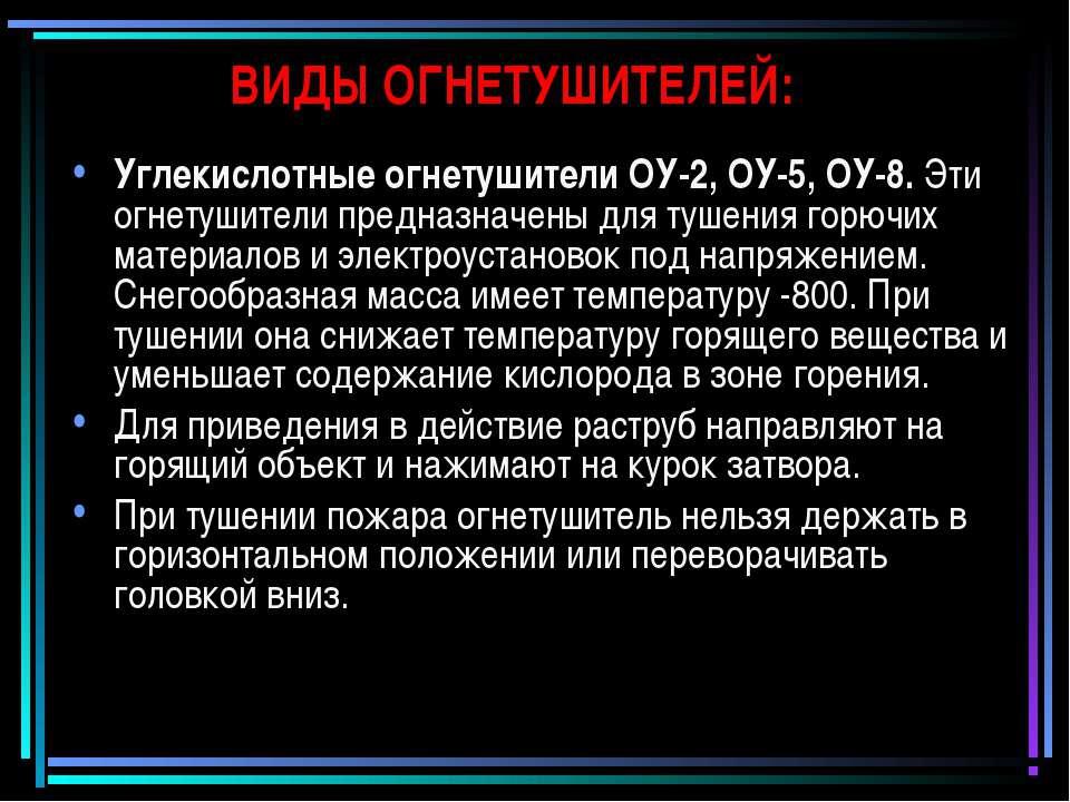 ВИДЫ ОГНЕТУШИТЕЛЕЙ: Углекислотные огнетушители ОУ-2, ОУ-5, ОУ-8. Эти огнетуши...