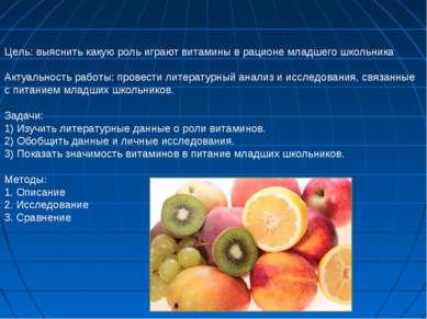 Цель: выяснить какую роль играют витамины в рационе младшего школьника Актуал...