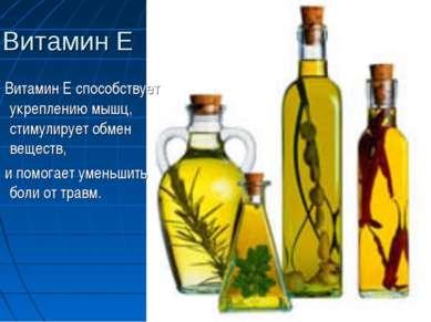 Витамин Е Витамин Е способствует укреплению мышц, стимулирует обмен веществ, ...