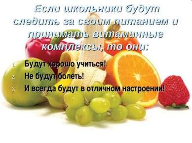 Если школьники будут следить за своим питанием и принимать витаминные комплек...