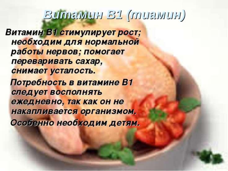 Витамин B1 (тиамин) Витамин В1 стимулирует рост; необходим для нормальной раб...
