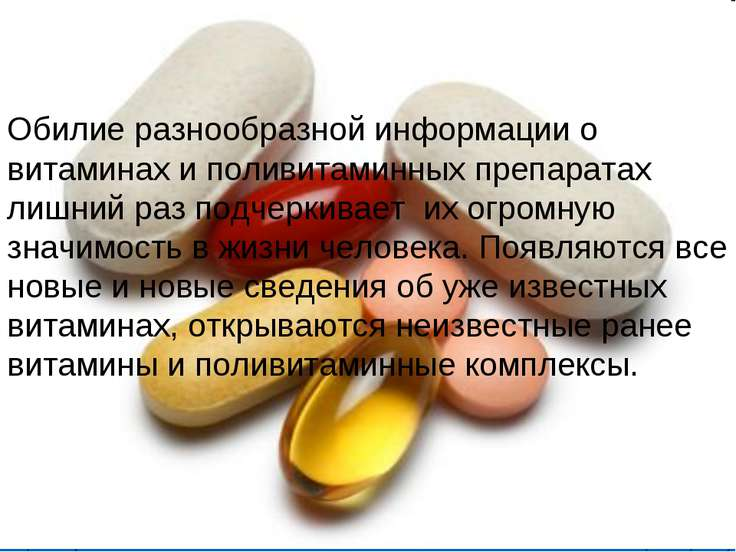 Обилие разнообразной информации о витаминах и поливитаминных препаратах лишни...