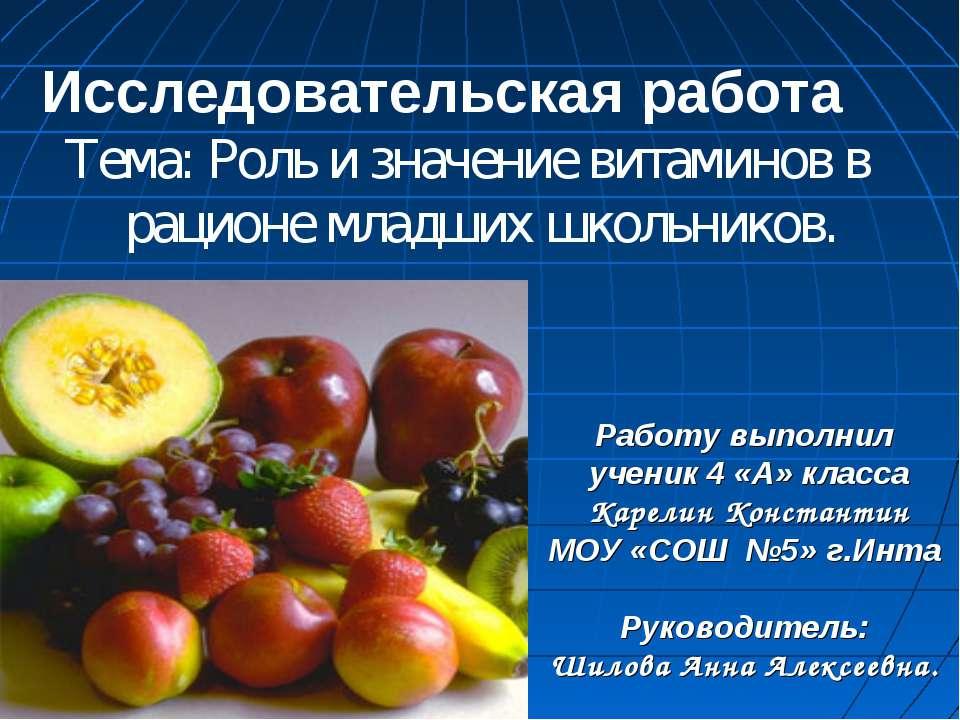 Работу выполнил ученик 4 «А» класса Карелин Константин МОУ «СОШ №5» г.Инта Ру...