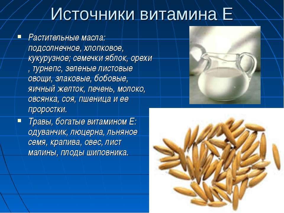 Источники витамина Е Растительные масла: подсолнечное, хлопковое, кукурузное;...