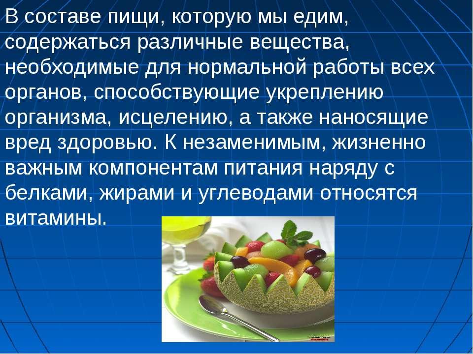 В составе пищи, которую мы едим, содержаться различные вещества, необходимые ...