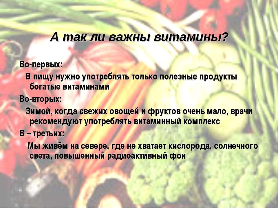 А так ли важны витамины? Во-первых: В пищу нужно употреблять только полезные ...