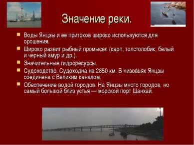 Значение реки. Воды Янцзы и ее притоков широко используются для орошения. Шир...