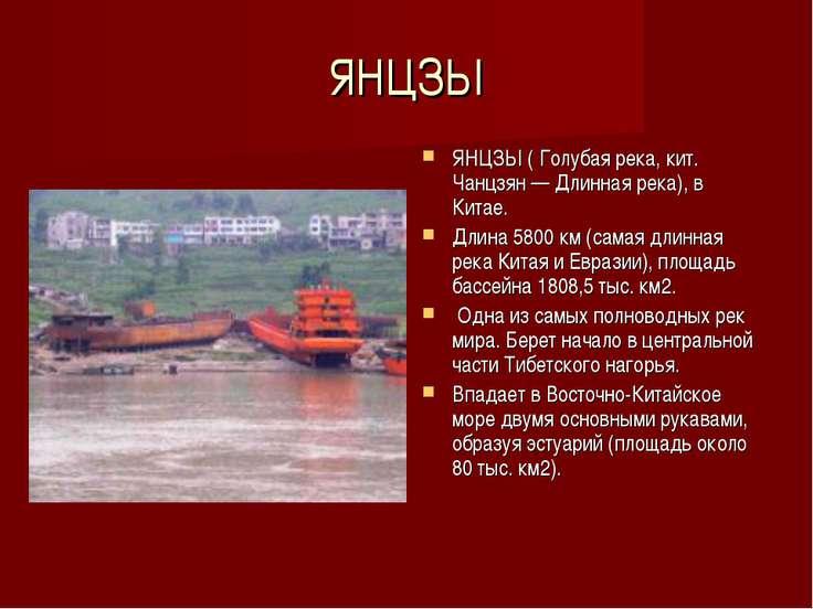 ЯНЦЗЫ ЯНЦЗЫ ( Голубая река, кит. Чанцзян — Длинная река), в Китае. Длина 5800...
