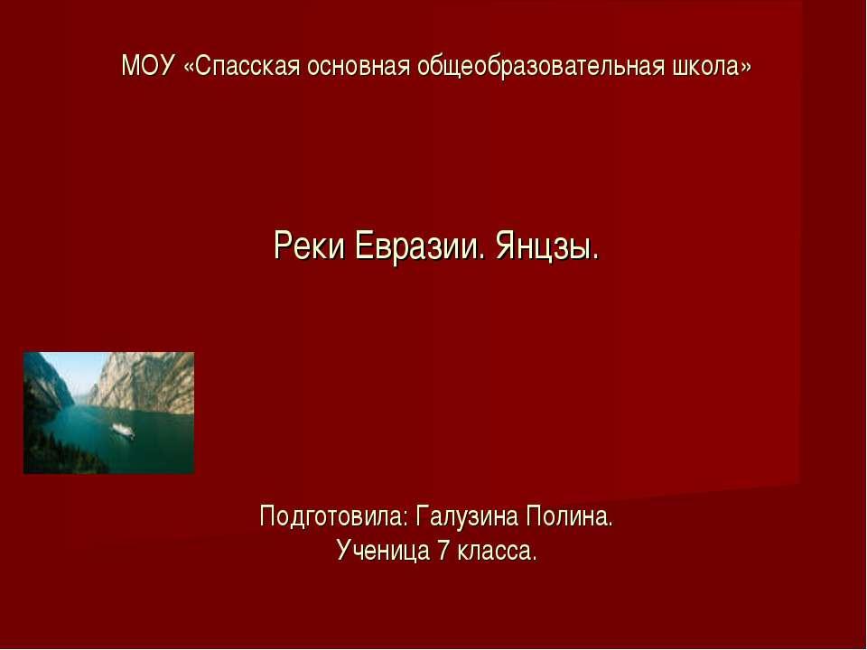 МОУ «Спасская основная общеобразовательная школа» Реки Евразии. Янцзы. Подгот...