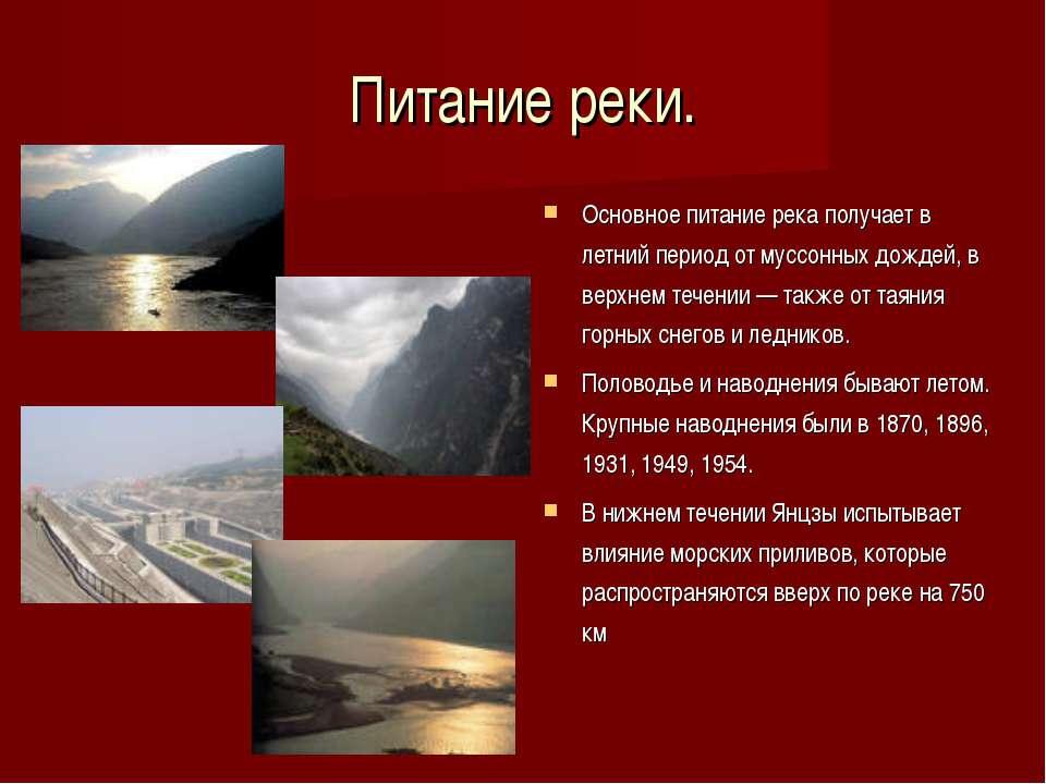 Питание реки. Основное питание река получает в летний период от муссонных дож...