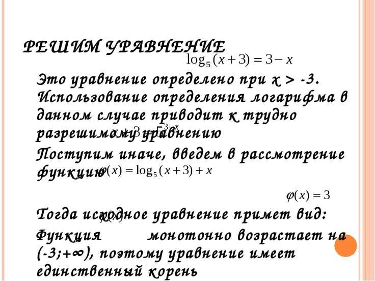 РЕШИМ УРАВНЕНИЕ Это уравнение определено при х > -3. Использование определени...