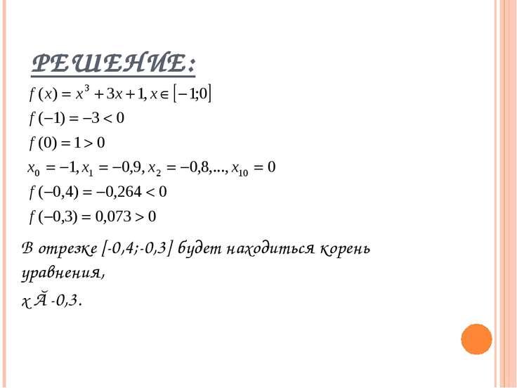 РЕШЕНИЕ: В отрезке [-0,4;-0,3] будет находиться корень уравнения, x ≈-0,3.