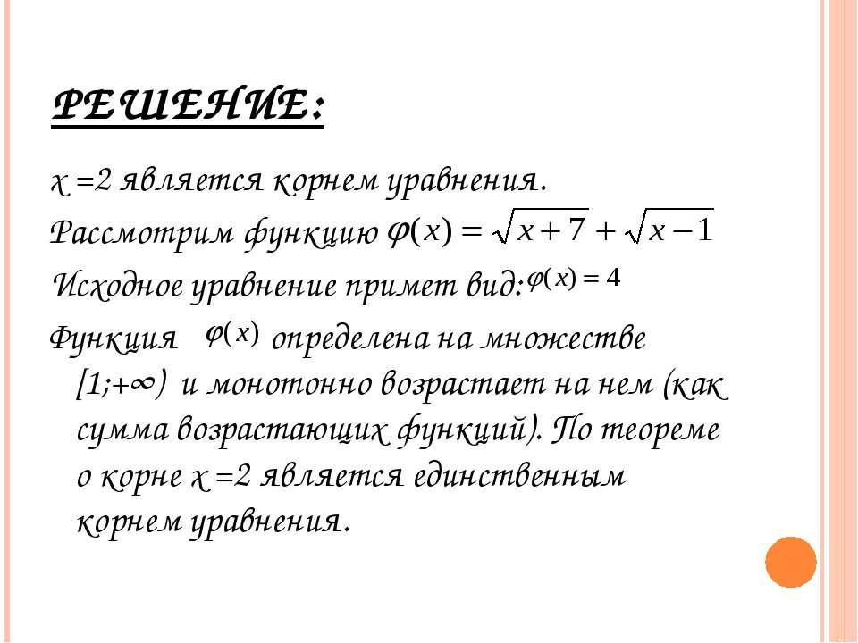 РЕШЕНИЕ: x =2 является корнем уравнения. Рассмотрим функцию Исходное уравнени...