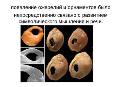 появление ожерелий и орнаментов было непосредственно связано с развитием симв...