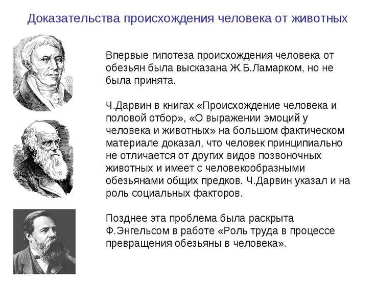 Впервые гипотеза происхождения человека от обезьян была высказана Ж.Б.Ламарко...