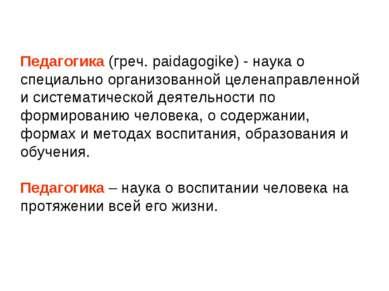 Педагогика (греч. paidagogike) - наука о специально организованной целенаправ...