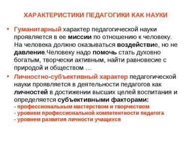 ХАРАКТЕРИСТИКИ ПЕДАГОГИКИ КАК НАУКИ Гуманитарный характер педагогической наук...