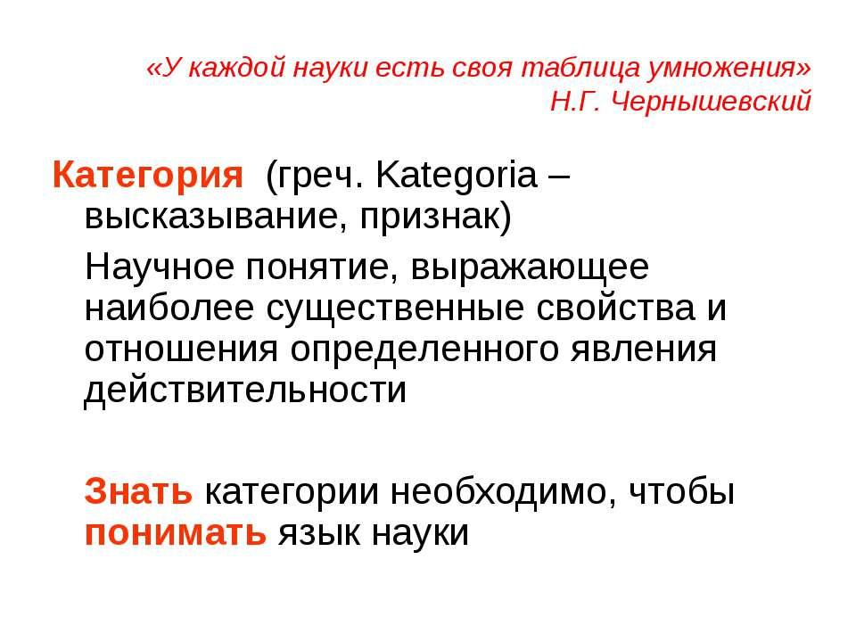 «У каждой науки есть своя таблица умножения» Н.Г. Чернышевский Категория (гре...