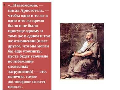 «...Невозможно, — писал Аристотель, — чтобы одно и то же в одно и то же время...